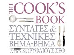 «The Cook
