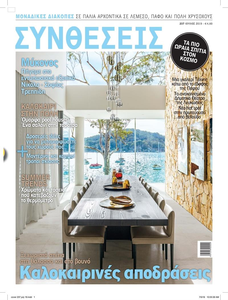 cover 237 july 19.indd